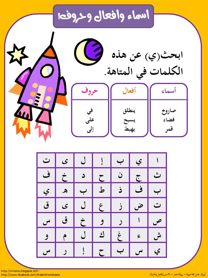 اسم فعل حرف Wordsearch Arabic Alphabet For Kids Learning Arabic Learn Arabic Online
