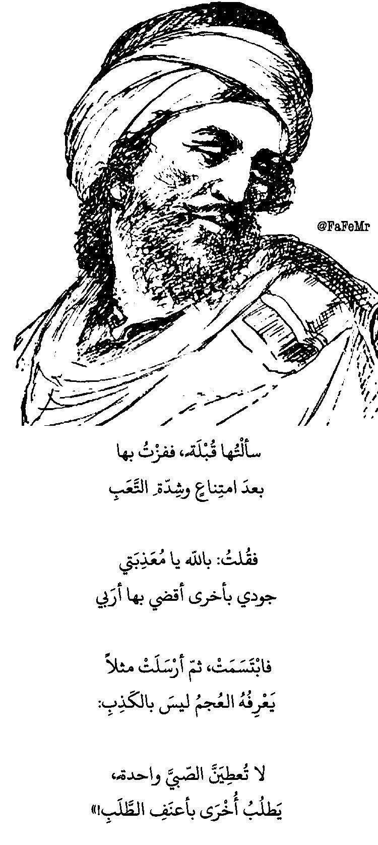 Pin By Sezar King On Alaa Dah Arabic Poetry Arabic Quotes Words