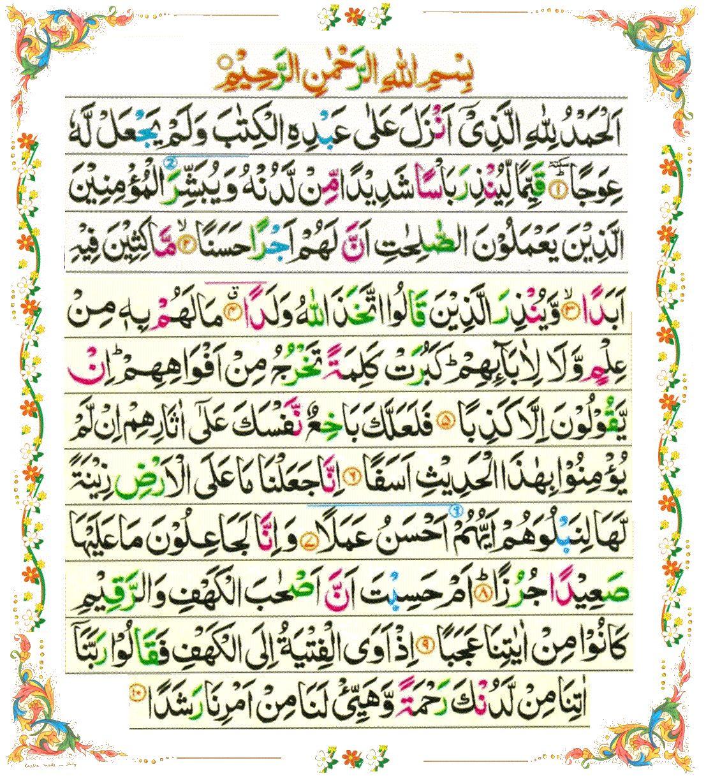 Surah Al Kaf First 10 And Last 10 Verse Must Recite It Surah Al Kahf Quran Quotes Love Al Kahf