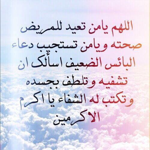 صور دعاء للمريض 2020 و أجمل خلفيات دعاء للمريض Quran Quotes Love Love Quotes Wallpaper Islamic Phrases