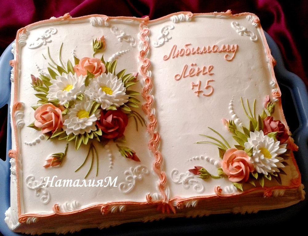 торт книжка своими руками с пошаговым фото его