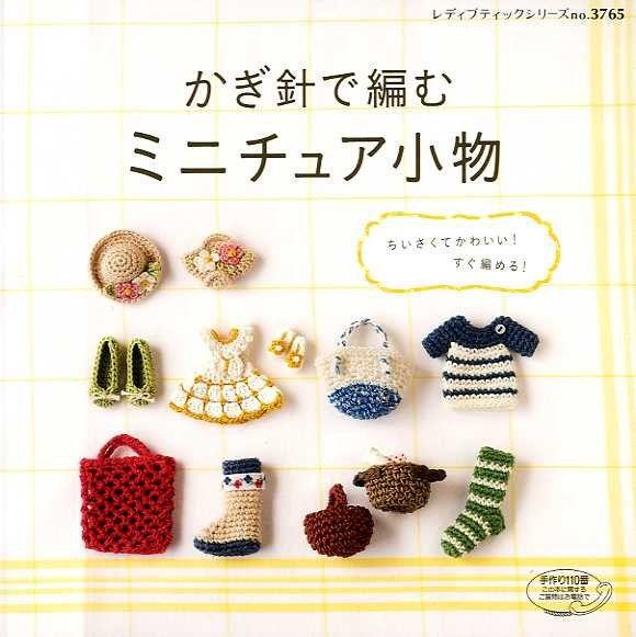 Cute Miniature Crochet Items 2 - Japanese Craft Book   I love ...