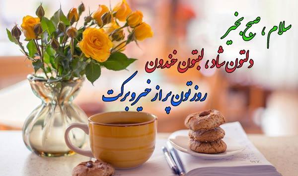 کلیپ صبح بخیر عاشقانه متن صبخیر Good Morning Images Good Morning Flowers Good Day Quotes