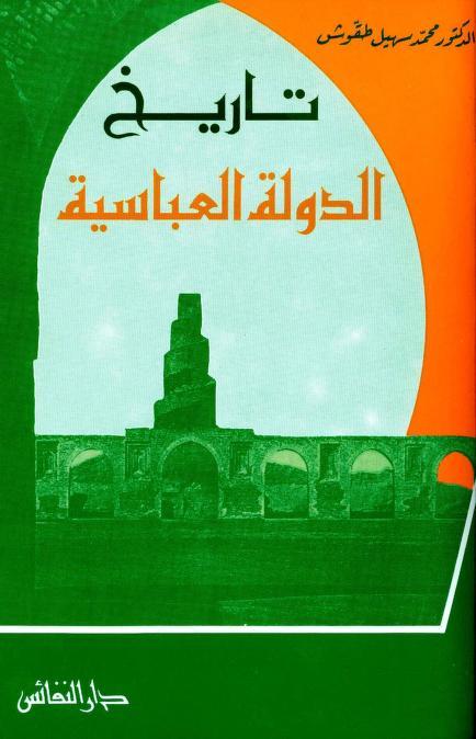 تاريخ المسلمين في الأندلس أ د محمد سهيل طقوش Free Download Borrow And Streaming Internet Archive Arabic Books My Books Books