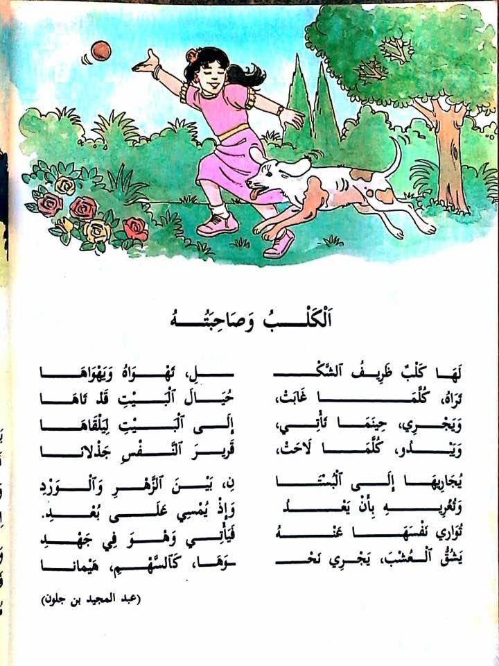 الصورة الأخرى المكررة المبهجة عن الكلب و صاحبته الوفية الصورة العالقة بالذاكرة و الوجدان Kids Education Arabic Quotes Words