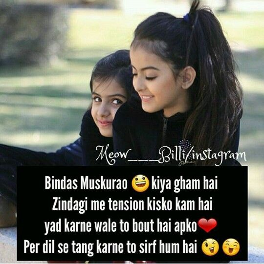 Pin By Palak On ժyeaya Iayau Friendship Quotes Funny Couples