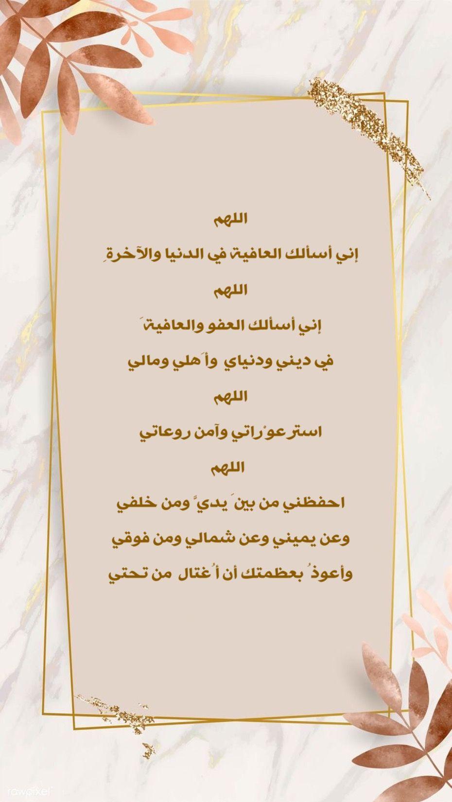 اللهم اني اسألك العفو والعافية Islamic Quotes Wallpaper Islamic Phrases Islamic Images
