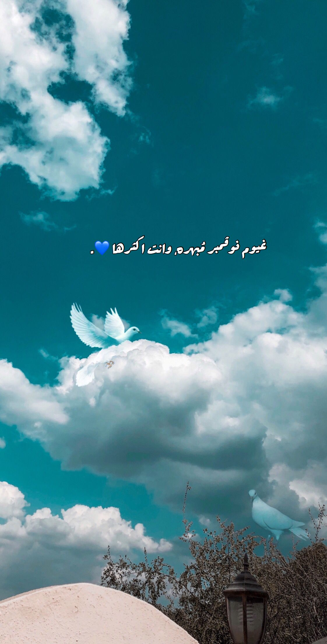 Snapchat Smosaiii Cover Photo Quotes Love Quotes Wallpaper Beautiful Arabic Words