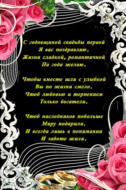 sitcevaya-svadba-otkritki-s-pozdravleniyami