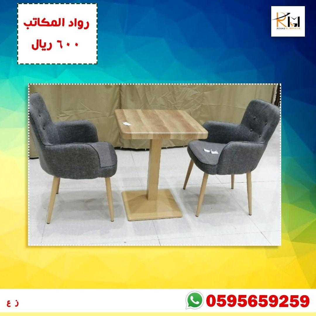 طاولة طعام ٢ كرسي اشيك الموديلات Coffee Table Table Home Decor
