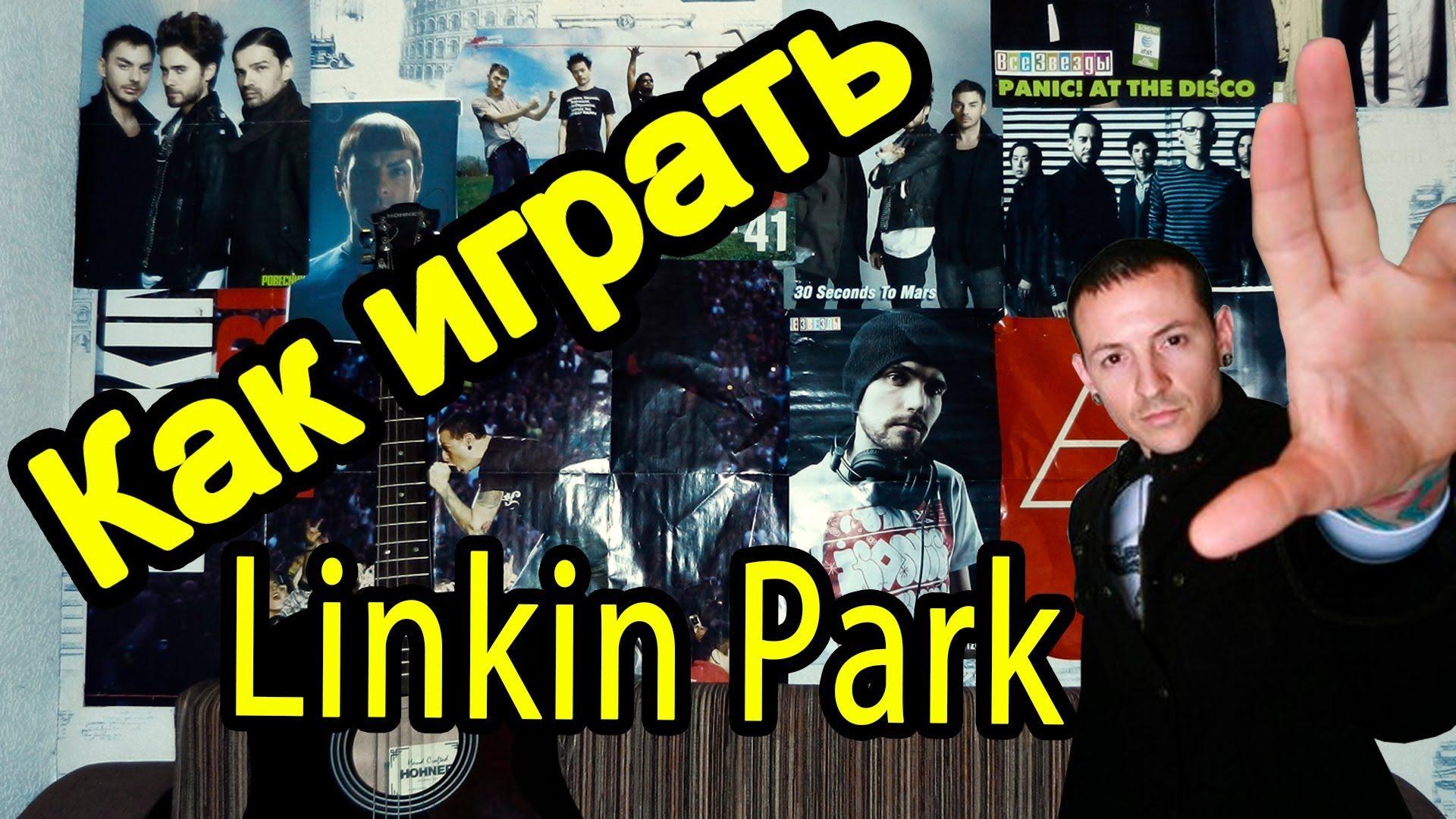 Linkin Park Castle Of Glass Guitar