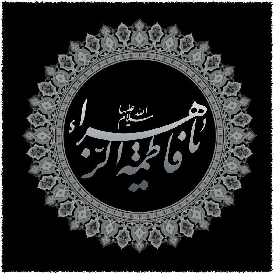 Pin On Fatima Al Zahra As