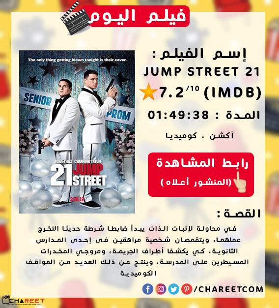 مشاهدة فيلم Jump Street 21 مترجم اونلاين Film Movie Film Movies