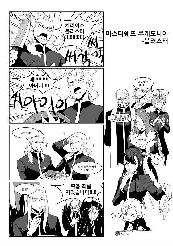 Noblesse comic part 5 Noblesse, Webtoon, Undertale