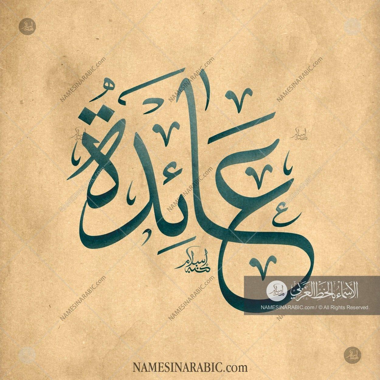 Aidah عائدة Names In Arabic Calligraphy Name 3228 Arabic Calligraphy Art Arabic Calligraphy