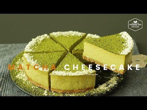 녹차 치즈케이크 만들기, 말차 케이크 : How to make Green tea cheesecake, Matcha cake : 抹茶のチーズケーキ -Cookingtree쿠킹트리 - YouTube