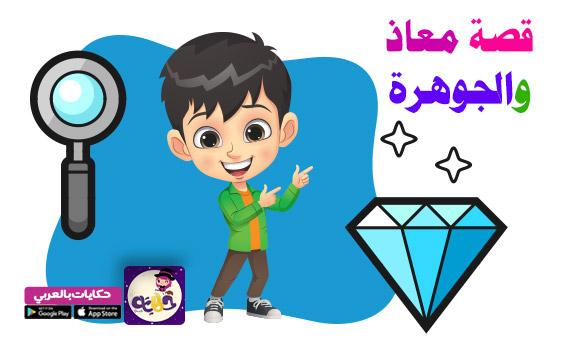 قصص اطفال جديدة 2021 تنمي قدرات طفلك وتساعده على النضج بالعربي نتعلم Learning Arabic Learning Character