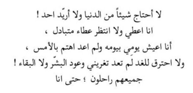 ولا أريد احد Arabic Quotes Quotes Arabic