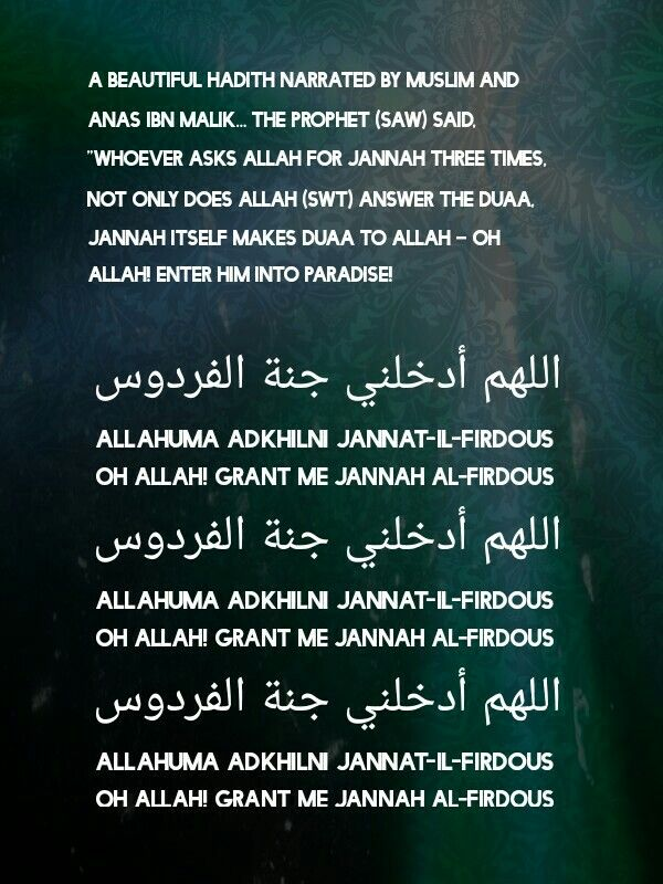 Allahumma Ajirni Minannar : allahumma, ajirni, minannar, Allahumma, Adkhilni, Jannatul, Ferdous, Islamic, Quotes,, Islam, Facts,, Sayings