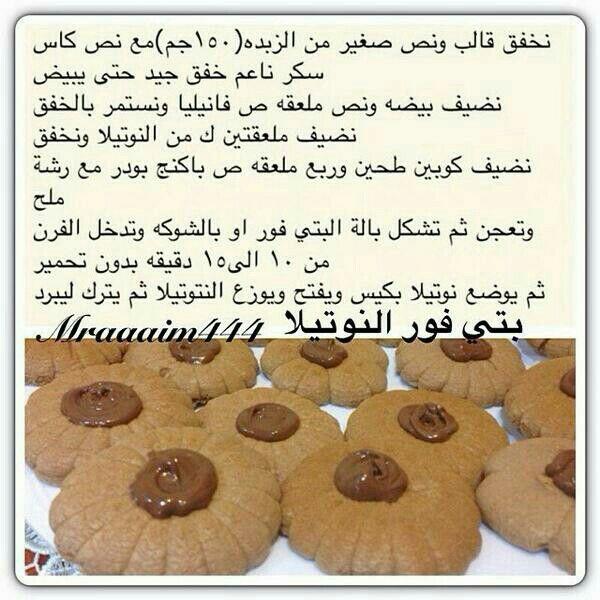 بيتي فور نوتيلا Gingerbread Cookies Nutella Desserts