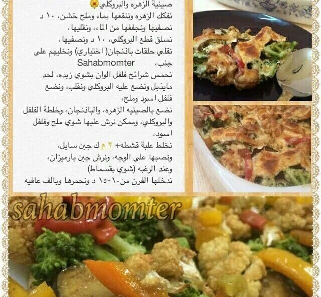صينية الزهرة والبروكلي Cooking Ramadan Recipes Recipes