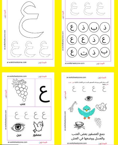 ورقة عمل حرف العين للاطفال مجموعةتفاعلية مجانية أوراق عمل للأطفال شيت زون Learn Arabic Alphabet Learning Arabic Coloring Books