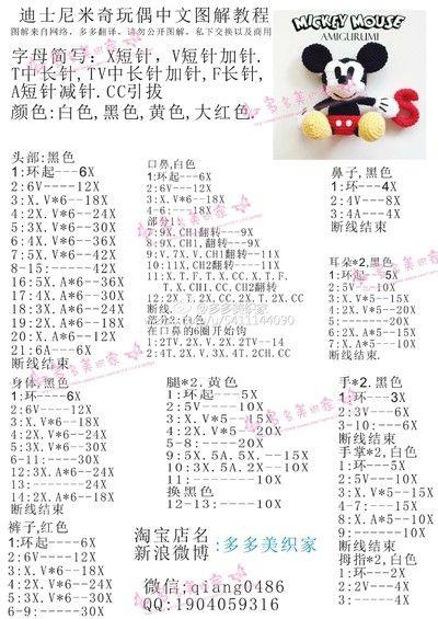Mickey Mouse   Mickey mouse de ganchillo, Conejito de ganchillo ...   565x400