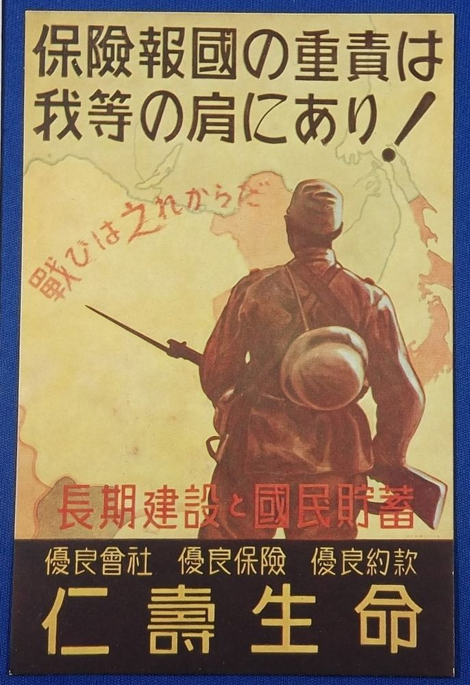 1930's Japanese Postcard : Advertising Poster Art of Life ...