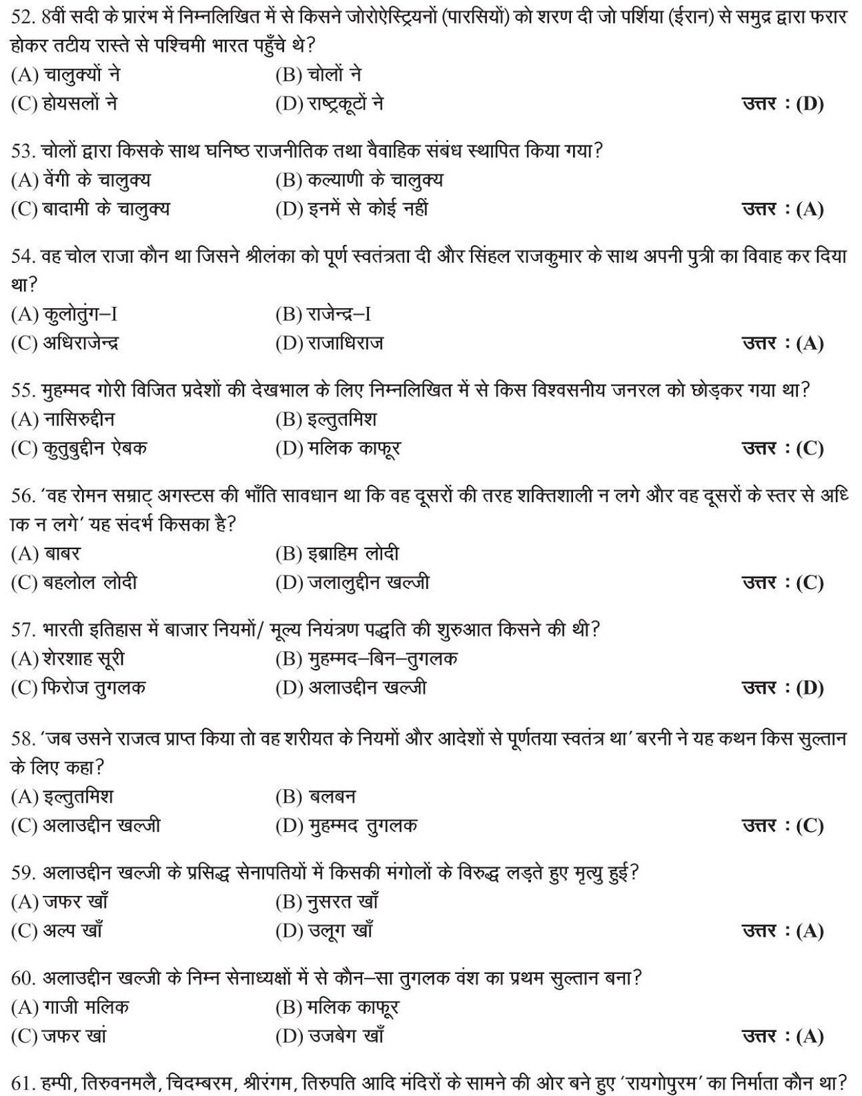 INDIAN HISTORY GENERAL KNOWLEDGE QUESTIONS AND ANSWERS in ...