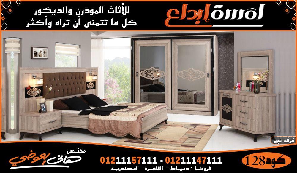 معارض اثاث القاهرة اثاث مودرن Home Furniture Home Decor