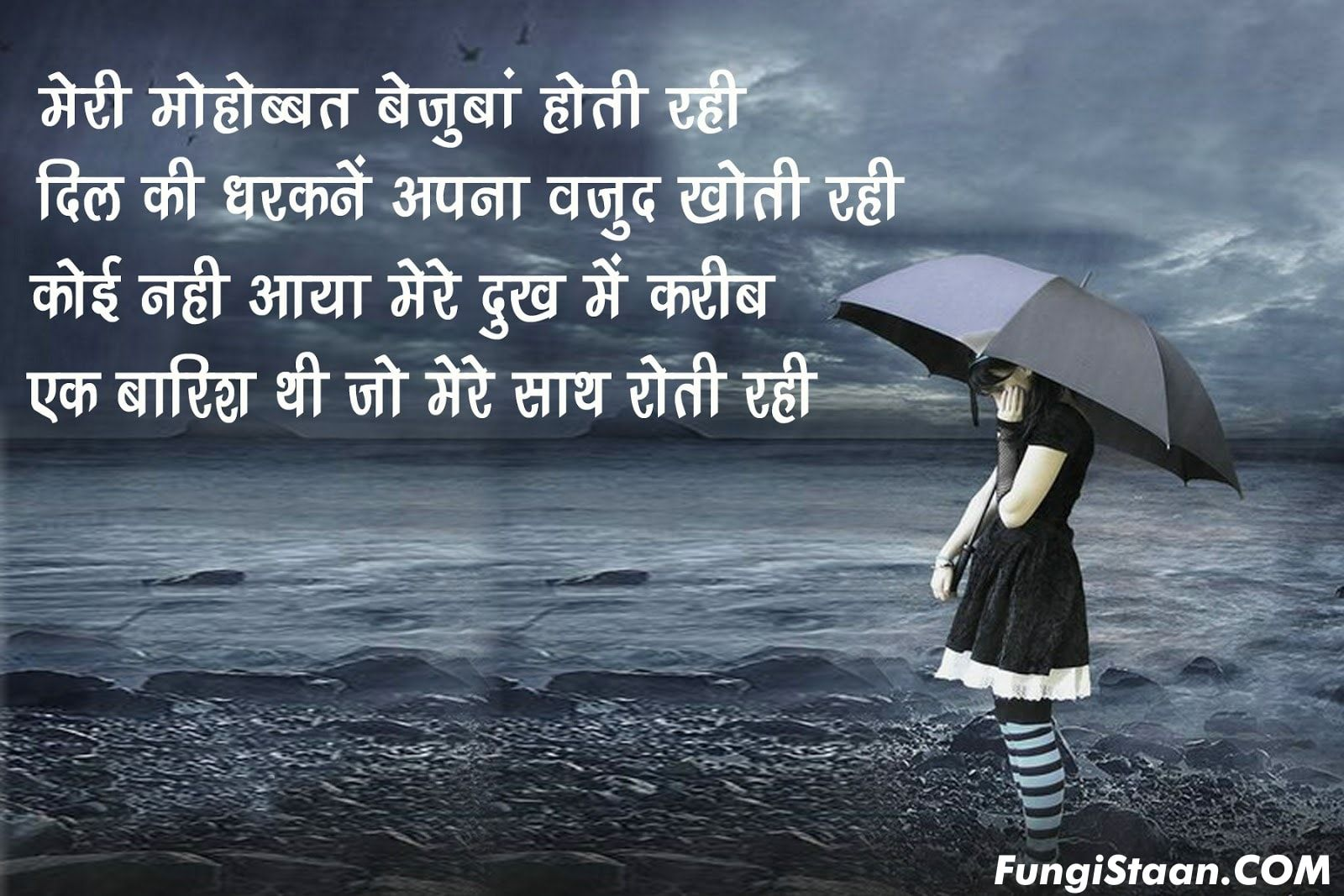 Top 30 love sad shayari images download fungistaan adorable top 30 love sad shayari images download fungistaan voltagebd