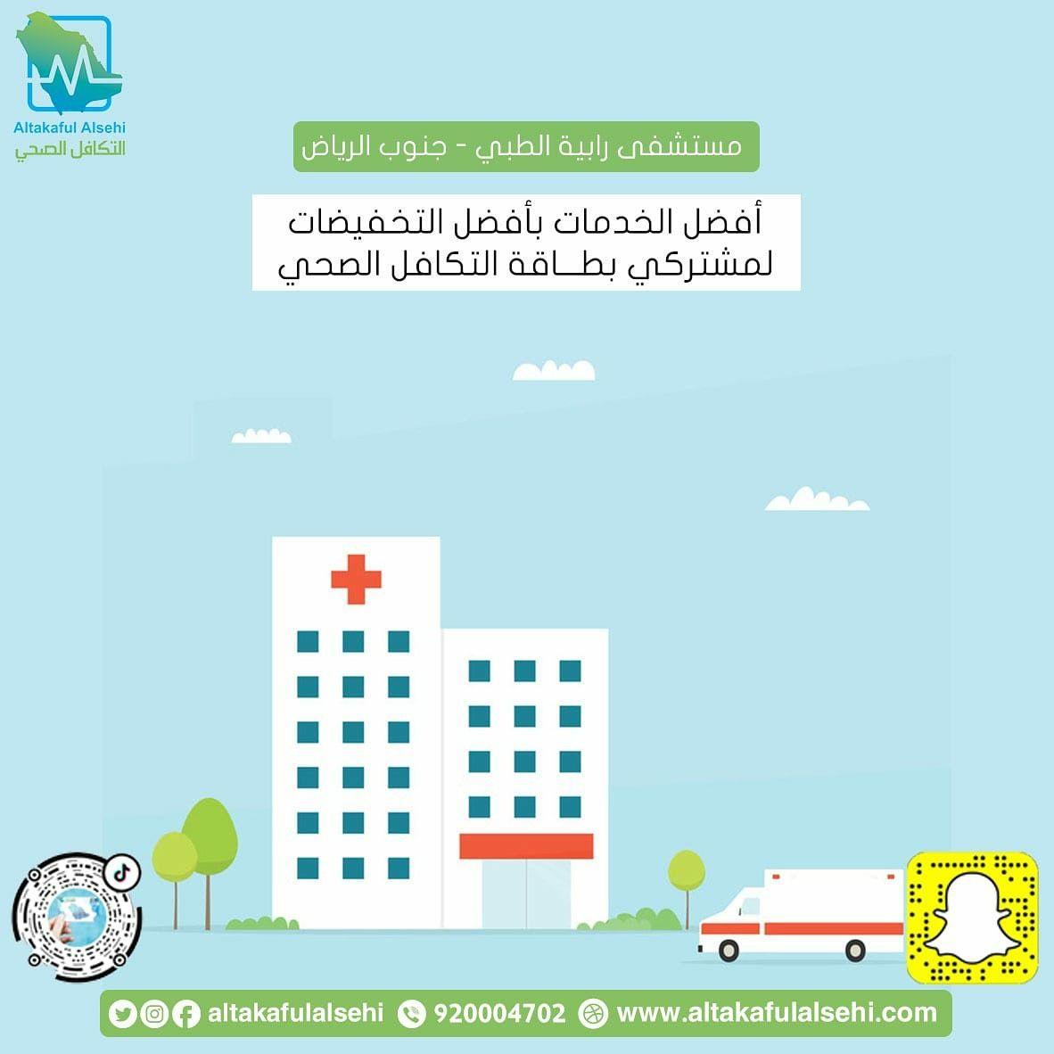مستشفى رابية الطبي جنوب الرياض يقدم لكم الخدمات الطبية على يد أخصائيون متميزون بخصومات على بطاقة التكافل الصحي Https Bit Health Insurance Health Insurance