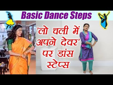 In Todays Wedding Dance Video We Will Learn To Do Lo Chali Me Apne Daver Ki Barat Le K Steps Watch Here The Easy And Interesting