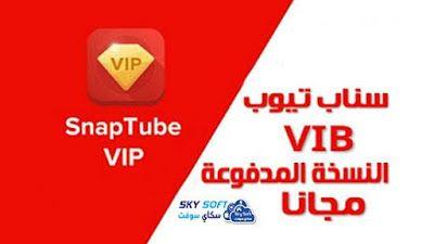 Snaptube Vip Premium apk download تحميل snaptube vip