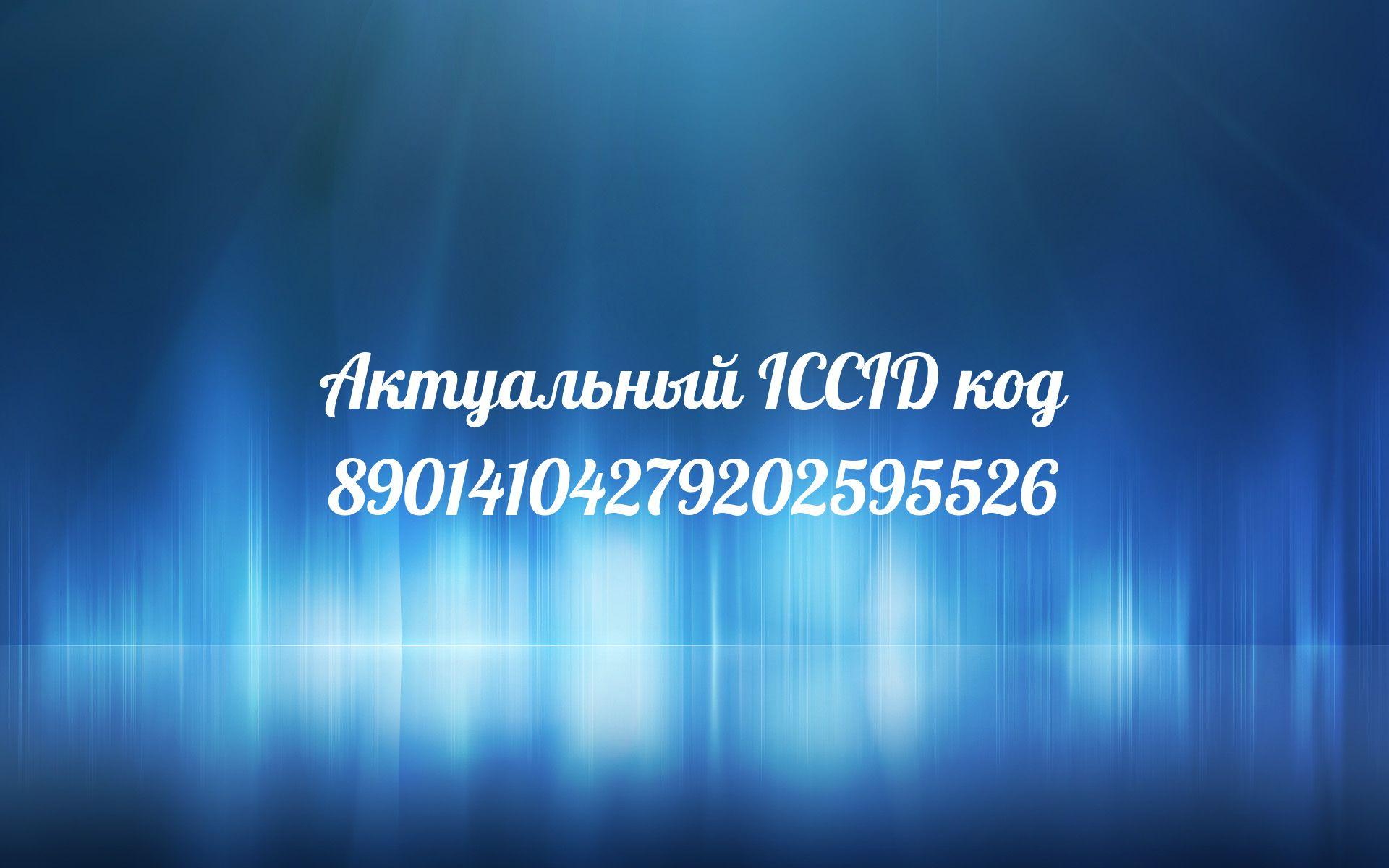 Актуальный ICCID код для R-sim и Gevey aio | www r-sim ru в 2019 г