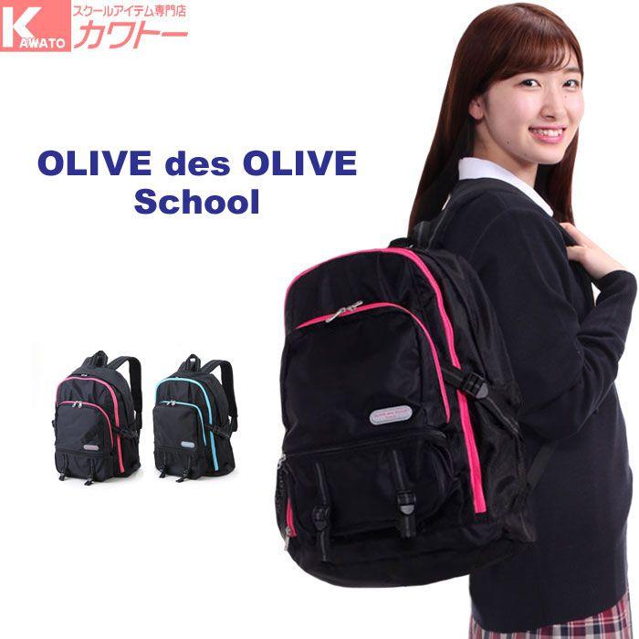 Photo of 高校生 通学 リュック 女子 人気 オリーブデオリーブ。【OLI…
