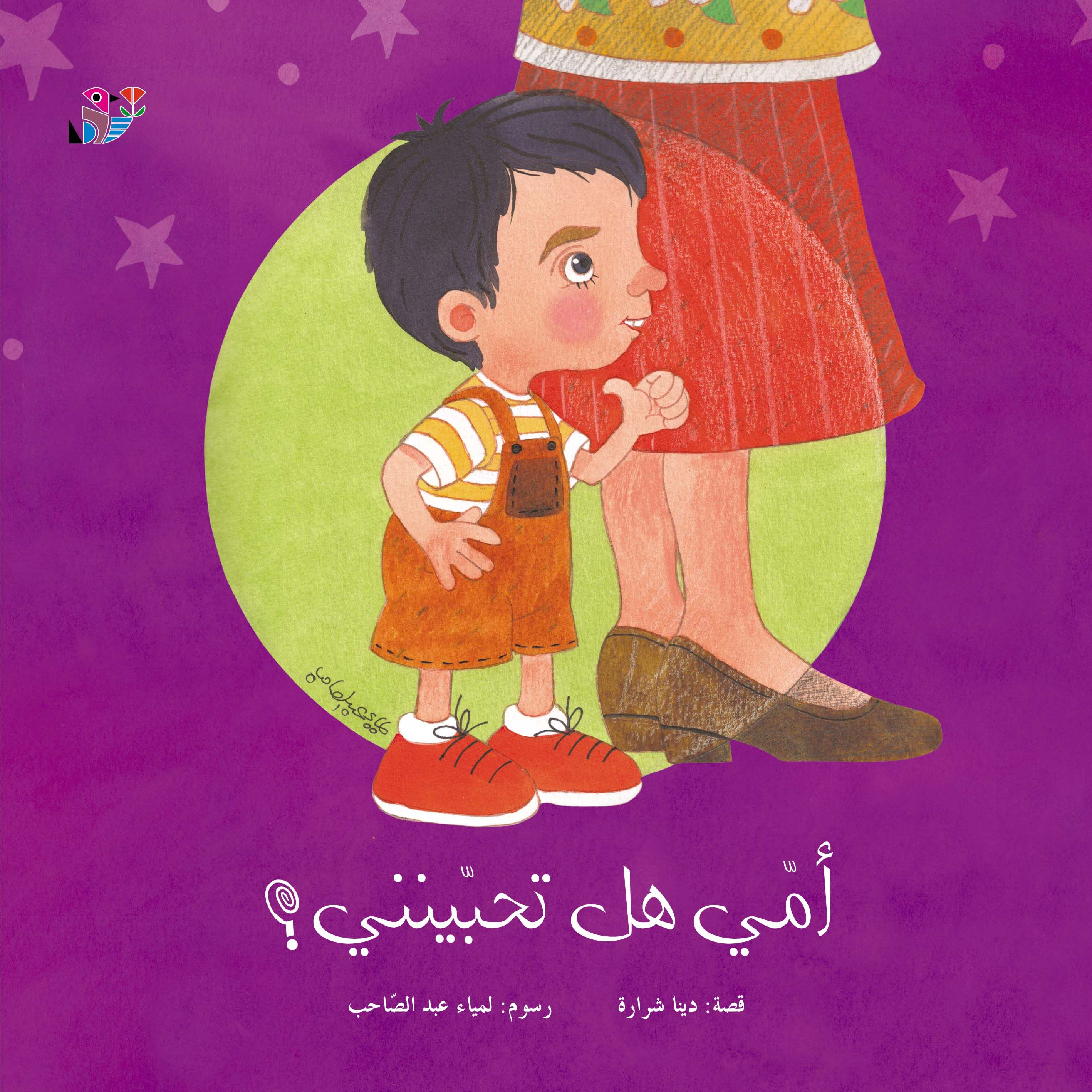 The Largest Arabic Online Bookstore For Kids Online Bookstore Cute Art Arabic Books