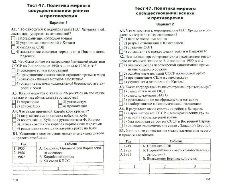 Олимпиадные тесты по истории россии 9 класс с ответами