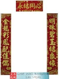 Chinese Wedding Scroll Set 3 Scrolls Velvet With Gold Embossing The Two T Poem Size 8 X 51 Wxf0