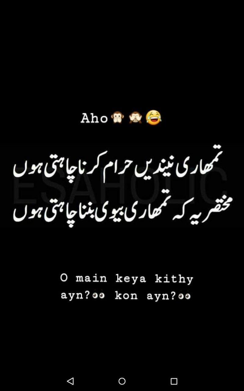 Pin By N J On Funn Funn Bug Bunn Urdu Funny Quotes Fun Quotes Funny Jokes Quotes