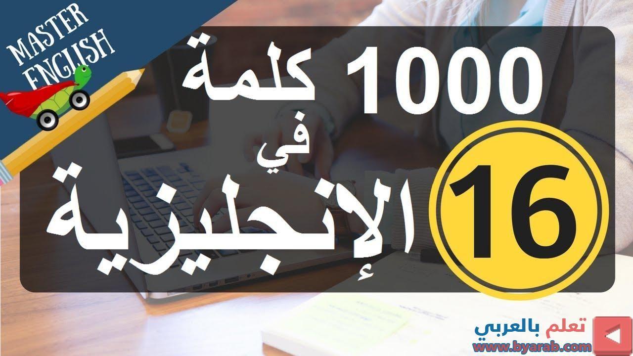 الجزء 16 سلسلة 1000 كلمة شائعة في اللغة الإنجليزية وكيف نضعها في جمل الجزء الخامس عشر English Language Learning Novelty Sign Tech Company Logos
