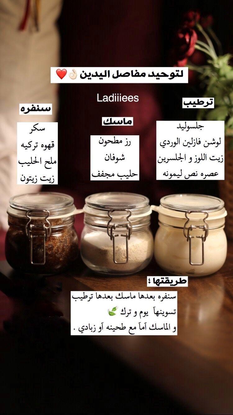Pin By Najlatala On خلطات Natural Skin Care Diy Pretty Skin Care Beauty Skin Care Routine