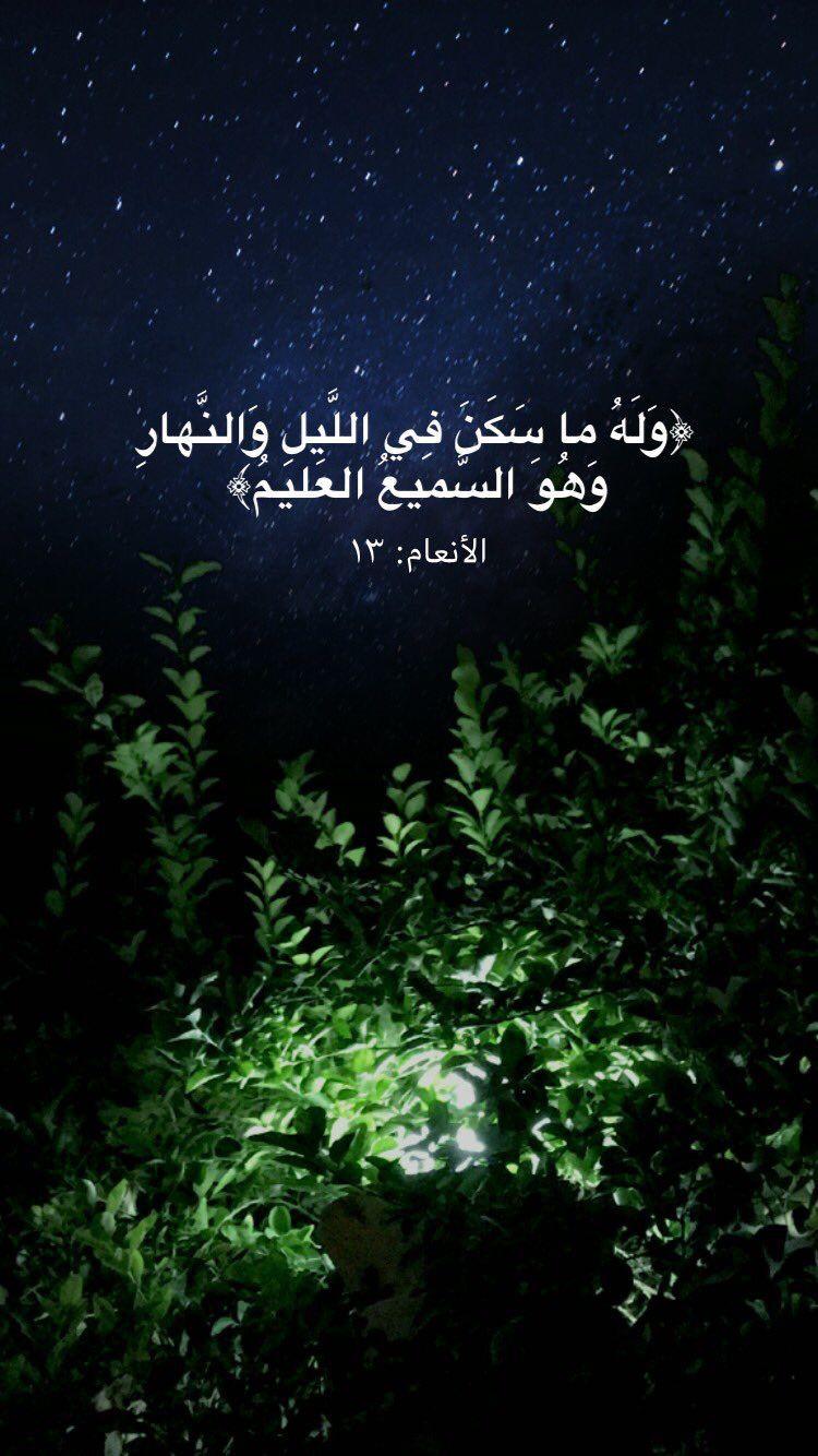 Pin By الأثر الجميل On معلومات دينية Quran Islam Lockscreen