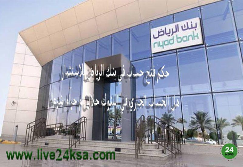 حكم فتح حساب في بنك الرياض للاستثمار هل الحساب الجاري في البنوك حلال ام حرام شرعا Cannon