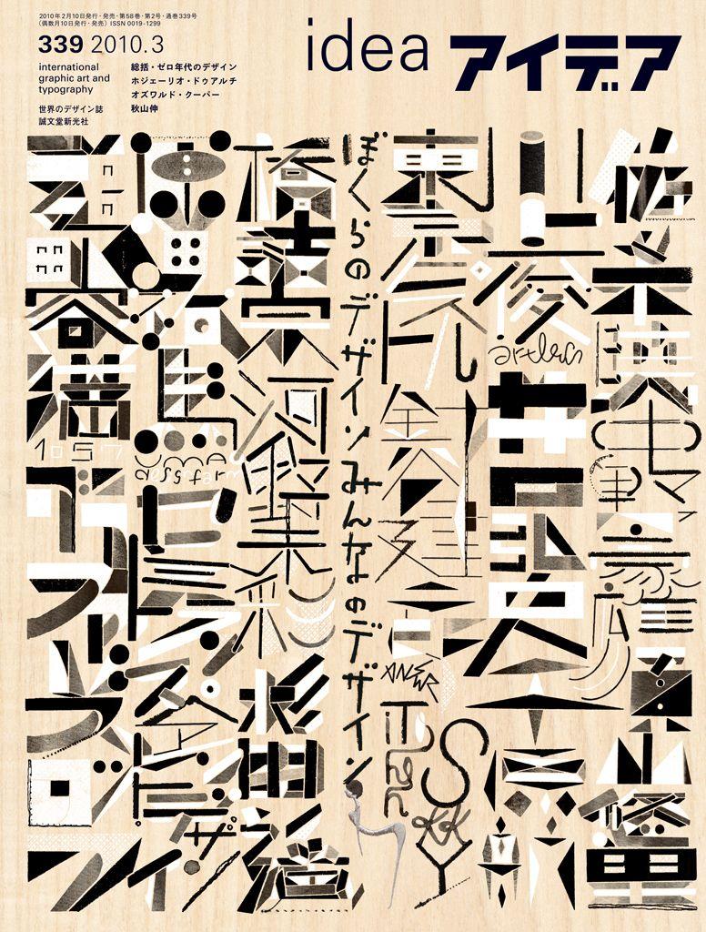 Idea クールジャパン pinterest ideas magazine