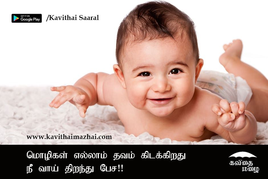 Tamil Kadhal Kavithai App It Has Collections Of Nice Kadhal Kavithai Download The App Kavithaimazhai Kadh Indian Baby Names Baby Names French Baby Names