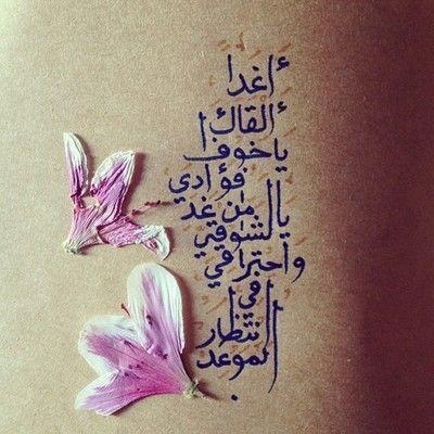 أغدا ألقاك Romantic Words Pretty Words Words Quotes