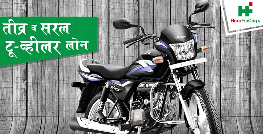 A Hero Two Wheeler Loan Will Take You Closer To Your Dreams