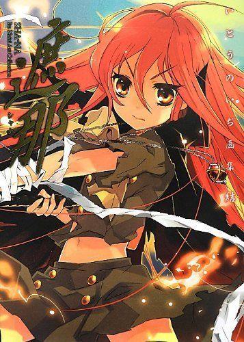 Shana Ito Noizi Art Book / Shakugan no Shana Anime Game Illustration Works