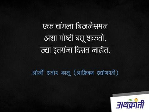 bussinesmen quotes strong words marathi status मराठी